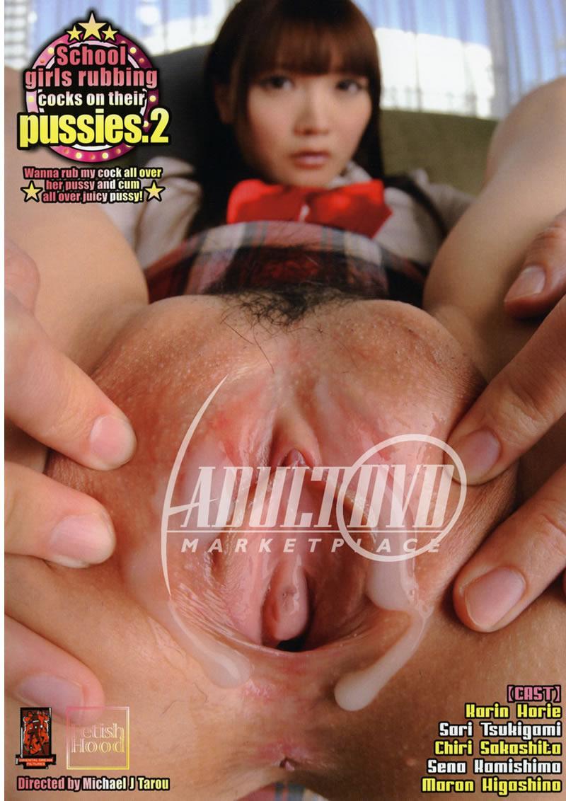 school girls rubbing cocks on their pussies 2 - dvd - oriental dream