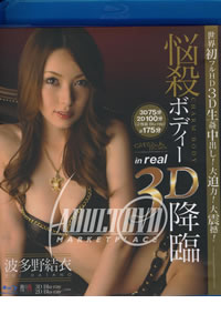 Catwalk Poison 4 (3D + Blu-Ray Combo)