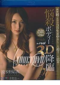 Catwalk Poison 4 (3D + Blu-Ray Combo)