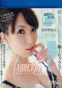 Encore 7 Yui Hatano (Blu-Ray)