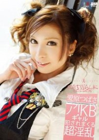 Catwalk Poison 41: Tsubasa Aihara