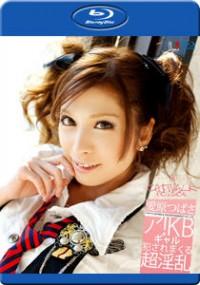 Catwalk Poison 41: Tsubasa Aihara (Blu-ray)