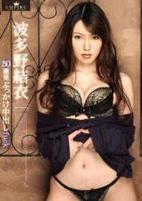 Empire 1: Yui Hatano