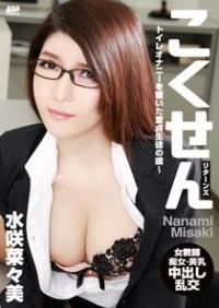 Catwalk Poison CCDV 03 KOKUSEN Returns: Nanami Mizusaki