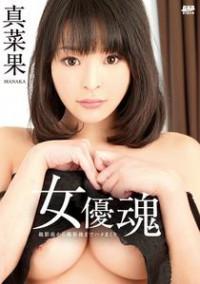Catwalk Poison CCDV 01 Actress Soul: Manaka