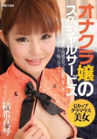HEYZO 107 Erotic Special Service: Makoto Yuuki