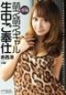 Catwalk Poison 56: Ryo Akanishi