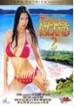 Teradise Island 2 (Blu-Ray)
