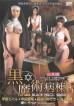 Sky Angel 93: Yui Hatano SKY-140