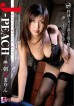 J-Peach (Japan Peach Girl) Marin Asaoka PB004