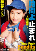LaForet Girl LLDV 02 Time Fuck Bandits: Kokoro Wato