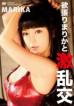 Kirari MMDV 04 Hard Gangbang: Marika