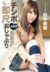 S Model SSDV 06 Dick Lover's Blowjob: Miharu Tanaka