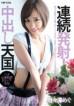 HEYZO 97 Cream Pie Heaven: Megu Memezawa