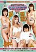 Pretty Little Asians 29