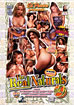 Real Naturals 9, The